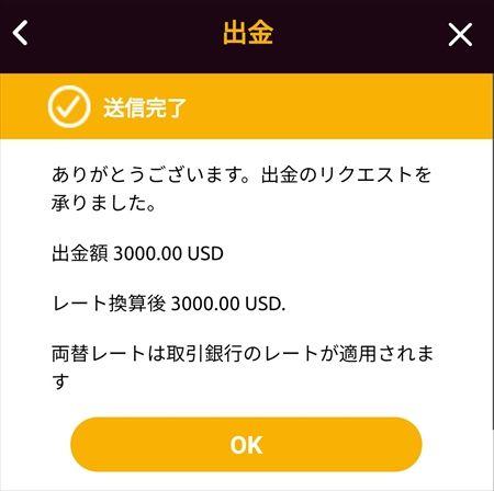 3000ドルを出金