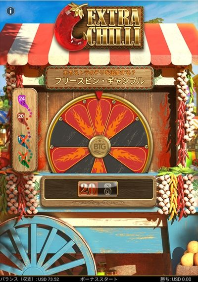 3連続ギャンブル成功