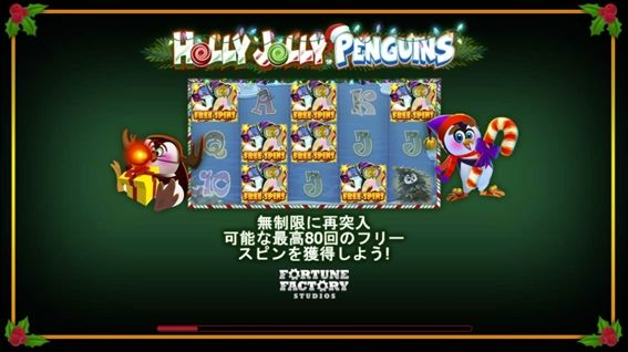 HOLLY JOLLY PENGUINS説明画面