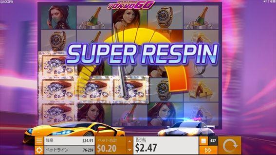 フルサイズ画面で配当、最終段階のSUPER RESPIN