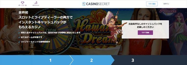 カジノシークレットトップページ