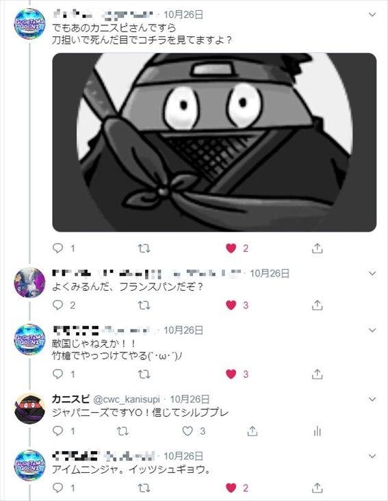 カニスピさんツイッターTwitter