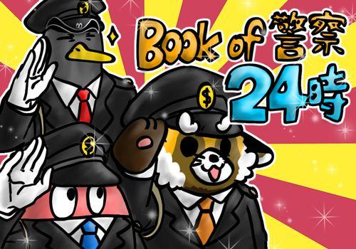 制服姿のカニちゃんとペンギンさんとレッサーさんが敬礼
