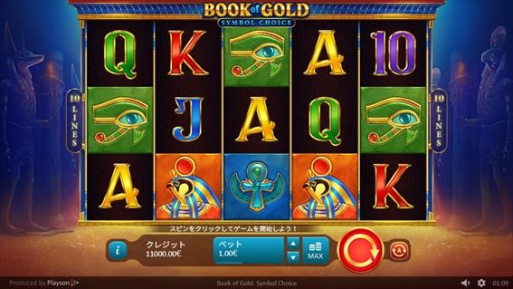 Book of Gold Symbol Choiceプレイ画面