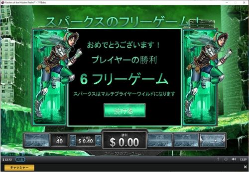 緑のスパークスのフリースピン