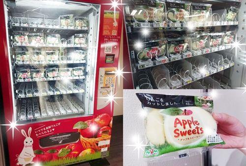 リンゴの自動販売機