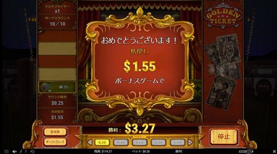 $16.77獲得
