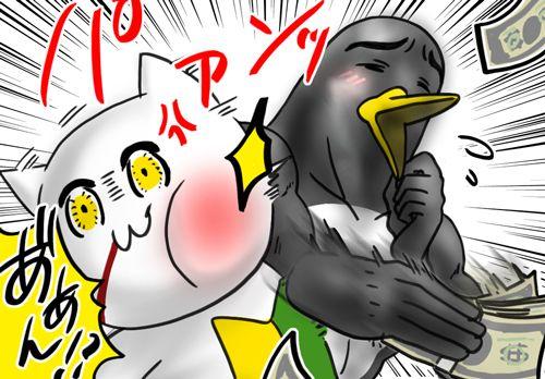 アンテナの頬を札束ではたくペンギン