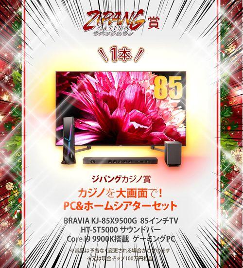 ジパングカジノ賞