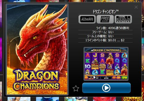 DRAGON CHAMPIONS説明画面