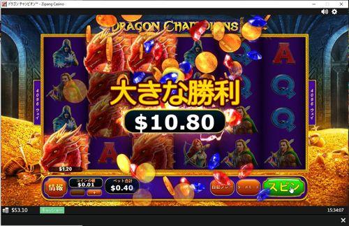 ドラゴンが群れて大きな勝利
