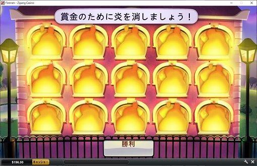 ボーナスゲームは15個の中から選んでいく