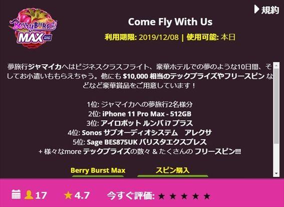 12月8日まで「Come Fly With US」トーナメントを開催中