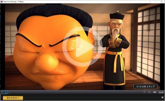 SASTUMO'S REVENGEイントロ画面
