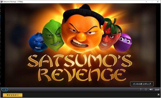 SATSUMO'S REVENGEタイトル画面