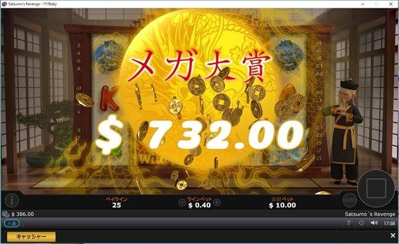 メガ大賞で$732獲得