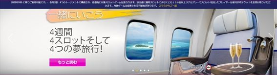 「Come Fly with US」トーナメントバナー