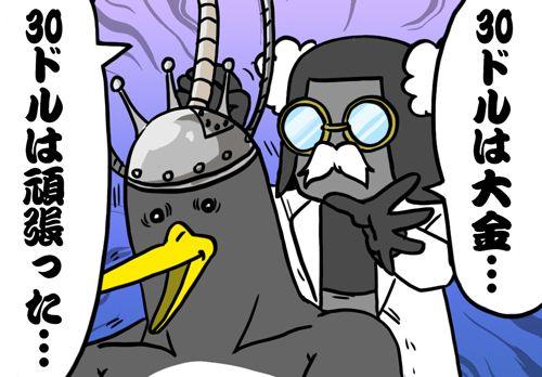 変な機械で洗脳されるペンギンさん