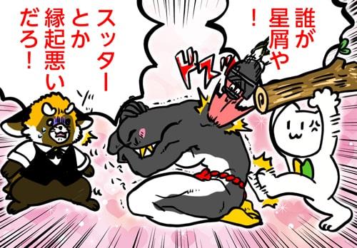 ペンギンさんをボコ殴りにするCWCメンバー