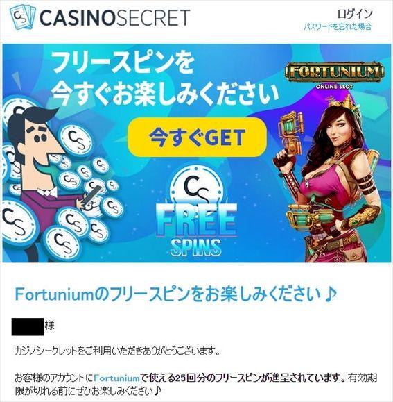 Fortunium』の25回のフリースピン獲得
