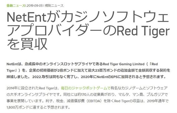 NetEntがRedTigerを買収