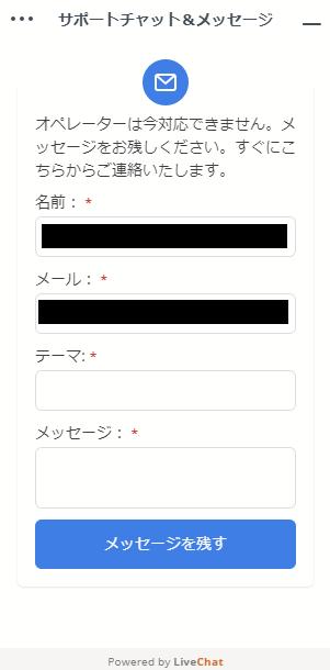 日本語サポートにメッセージを残す