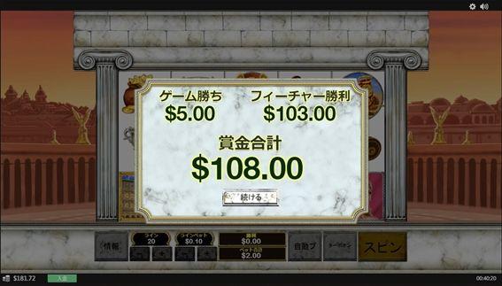 54倍の$108をゲット