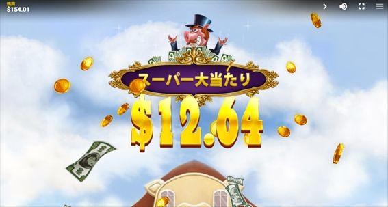 $12.64獲得