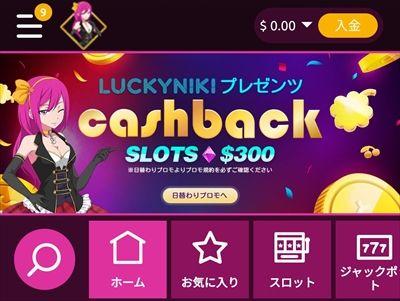 ラッキーニッキーカジノの『3周年記念!$300キャッシュバックするプロモーション』
