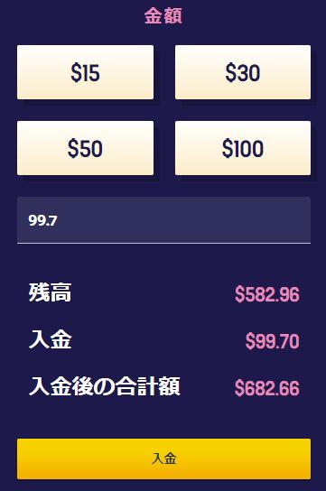 $99.70という中途半端な額をチャージ
