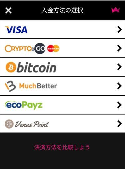 仮想通貨での入出金が可能に
