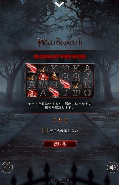 WildBlood2説明画面