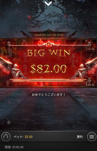 一撃$82