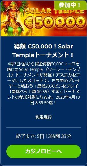 SolarTempleトーナメント