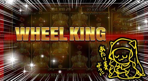 WHEEL KING