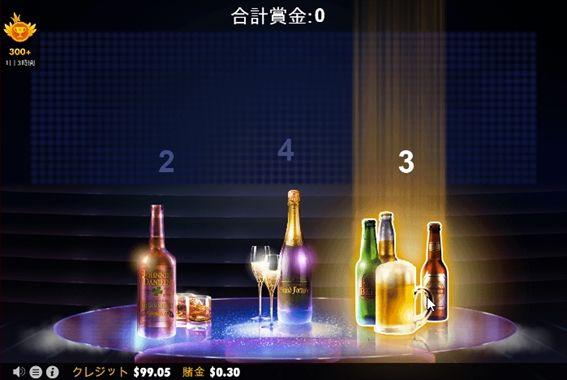 お酒を選び