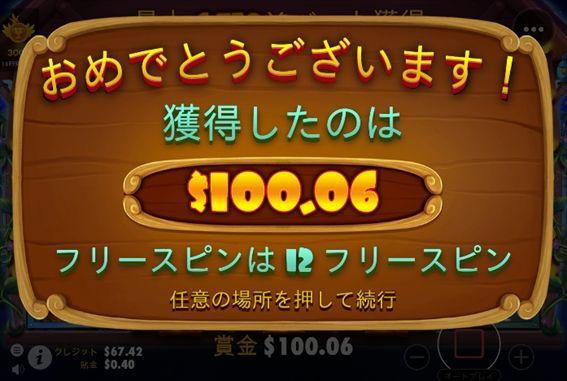 $100.06獲得