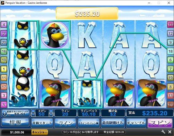 ペンギン・バケーション通常時に最強図柄の5カード