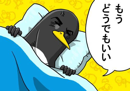 辛い顔のペンギンさん