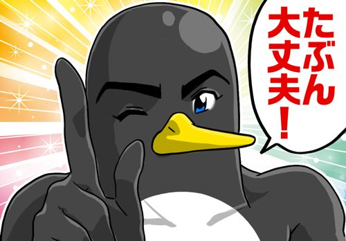 ポーズ決めるペンギンさん