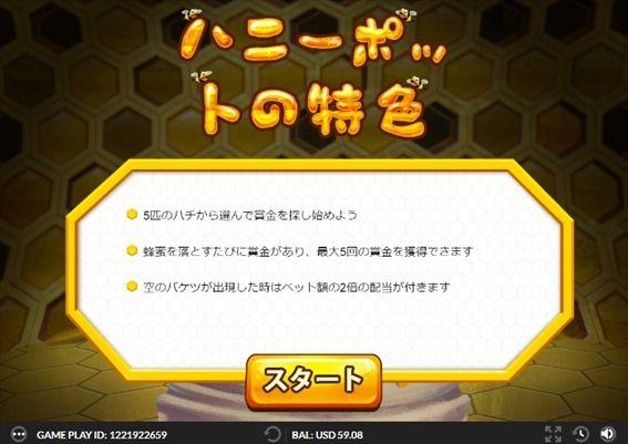 5ヒキの蜂を