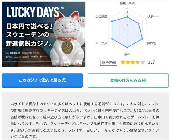 招き猫がかわいいラッキーデイズカジノ