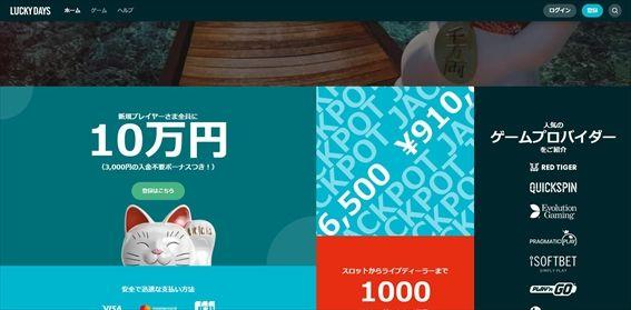 新規プレイヤーボーナスは10万円