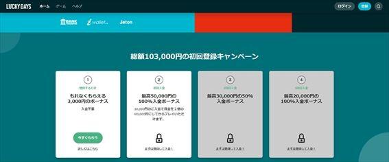 新規プレイヤーボーナス10万円は3回に分かれる