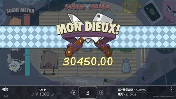 30,450円ゲット
