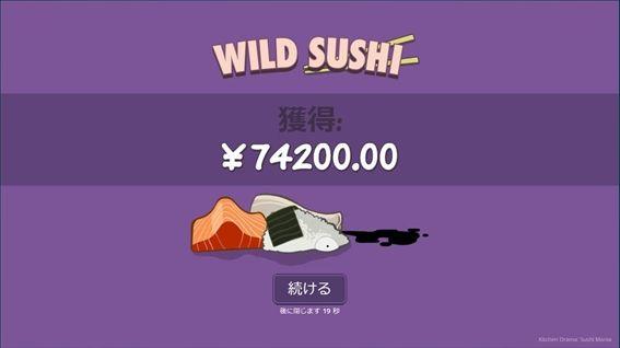 74,200円獲得