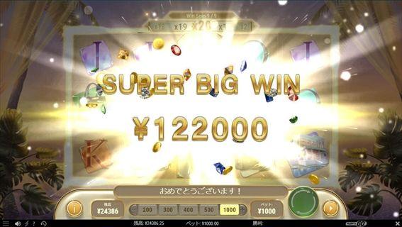 スーパービッグウィンの12万円