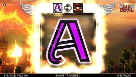 ワイルドに変わる絵柄は「A」