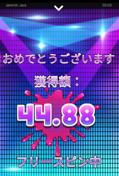 44.88獲得
