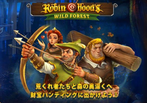 ROBIN  HOOD's WILD FOREST説明画面
